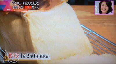 かんさい情報ネットten おでかけコンシェルジュ ヤナギブソン グルメ 6月27日 あびこ ブランジュリーササノ フルーツサンド ハイジのクリームパン