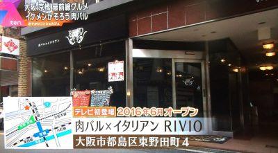 かんさい情報ネットten おでかけコンシェルジュ ヤナギブソン グルメ 6月13日 京橋 肉バル RIVIO