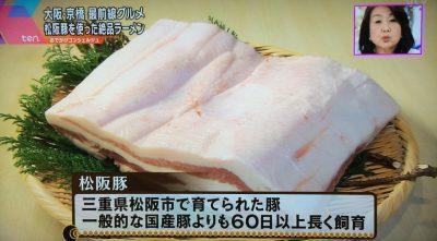 かんさい情報ネットten おでかけコンシェルジュ ヤナギブソン グルメ 6月13日 京橋 真道 松阪豚焼豚ラーメン