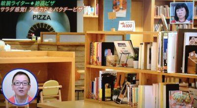 よ~いドン 本日のオススメ3 グルメ 6月1日 ピッツァフォルノカフェ もりのみやキューズモール 図書館 アボカド
