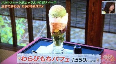 よ~いドン 本日のオススメ3 和菓子 6月7日 ぎをん小森 わらびもちパフェ