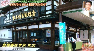 よ~いドン 本日のオススメ3 和菓子 6月7日 金蝶園 水まんじゅう