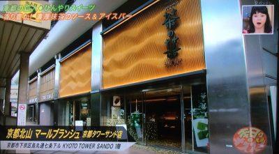 よ~いドン 本日のオススメ3 グルメ 6月12日 京都 スイーツ 生茶の菓アイスバー