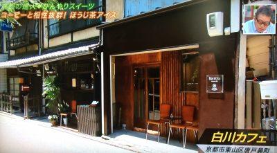 よ~いドン 本日のオススメ3 グルメ 6月12日 京都 スイーツ 白川カフェ ほうじ茶コーヒー