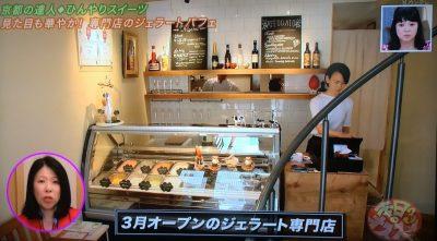 よ~いドン 本日のオススメ3 グルメ 6月12日 京都 スイーツ スギトラ ジェラート専門店