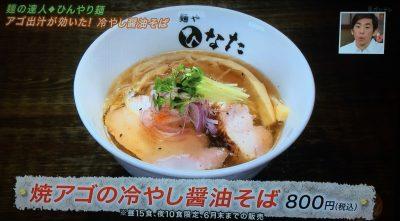 よ~いドン 本日のオススメ3 グルメ 6月14日 麺 自家製麺 麺や ひなた 焼アゴの冷やし醤油そば