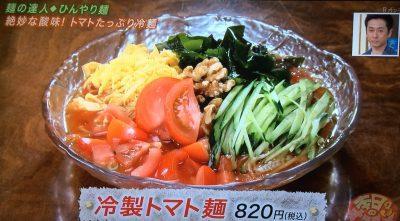 よ~いドン 本日のオススメ3 グルメ 6月14日 麺 ぎょうざや 冷製トマト麺