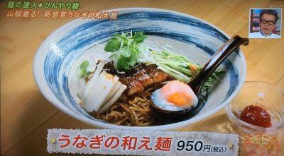 よ~いドン 本日のオススメ3 グルメ 6月14日 麺 旬菜旬魚きくの うなぎの和え麺