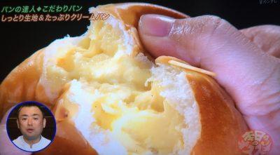 よ~いドン 本日のオススメ3 グルメ 6月21日 パン ココロノベーカリー クリームパン