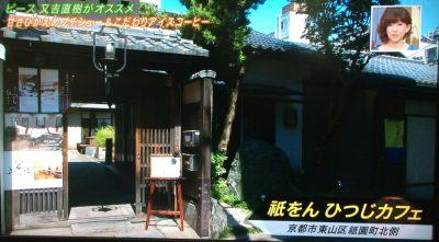 よ~いドン 本日のオススメ3 グルメ 6月27日 ピース又吉直樹 祇園ひつじカフェ さくさく和三盆シュー