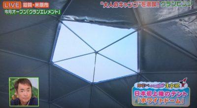 ちちんぷいぷい MBS 月曜からハッピー生中継 藤林アナ グランピング GLAMP ELEMENT グランエレメント 滋賀 米原 ホワイトドーム