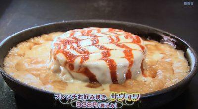 ちちんぷいぷい はじめて食べました グルメ お取り寄せ 購入方法 女と男 和田ちゃん 赤白 コウハク フレンチお好み焼き