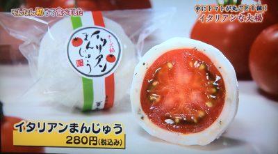 ちちんぷいぷい はじめて食べました グルメ お取り寄せ 購入方法 女と男 和田ちゃん イタリアンまんじゅう 養老軒 トマト