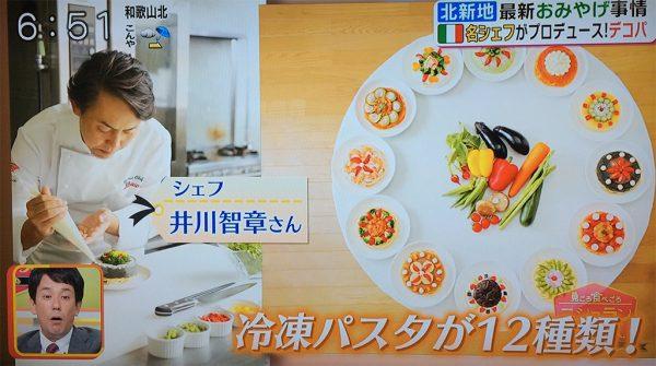 井川智章プロデュース12種類の冷凍パスタ