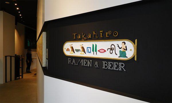 TAKAHIRO(タカヒロ)