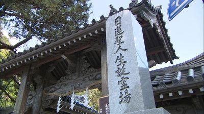 日蓮聖人 誕生寺