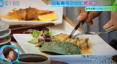 とくダネ なのに食堂 なのにグルメ  回転寿司 イタリアン