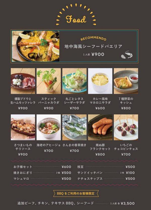 ウメキタグランピング&リゾート 梅田 都市型グランピングリゾート グランフロント 手ぶらバーベキュー BBQ 料金 予約