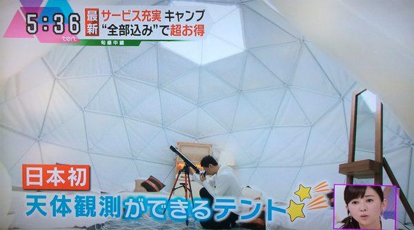 日本初「天体観測ができる」テント