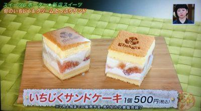 よ~いドン 本日のオススメ3 グルメ スイーツ 6月19日 パティスリージャンゴ いちじくサンドケーキ