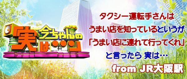 今ちゃんの実は タクシーグルメ JR 大阪駅