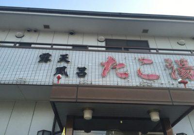 ちゃちゃ入れマンデー 東野幸治 黒田 放送内容 関西テレビ グルメ 紹介 はずがグルメ たこ湯 銭湯 たこ焼き