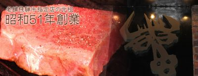 よ~いドン! たむらけんじ 商店街 いきなり日帰りツアー 7月11日 岐阜県 関ヶ原 飛騨牛 ステーキ
