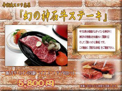 幻の神石牛のステーキ
