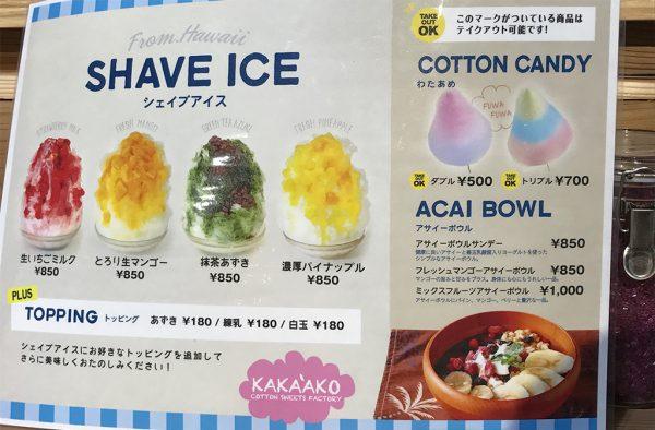 KAKAAKO COTTON SWEETS FACTORY(カカアコ コットン スイーツ ファクトリー)