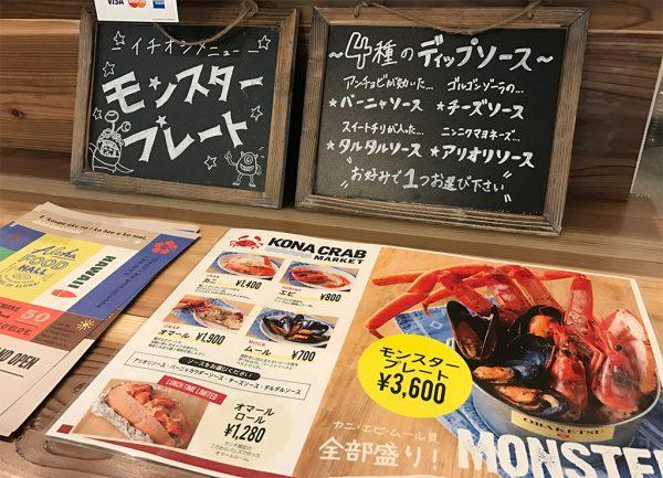 KONA CRAB MARKET(コナ・クラブ マーケット)
