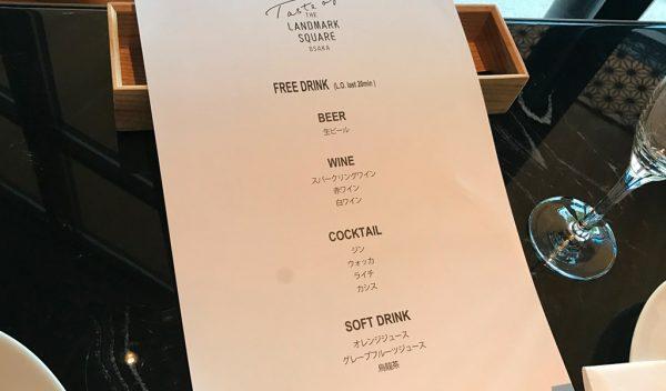 JO-TERRACE OSAKA ジョーテラスオオサカ 大阪城公園 テイストオブザランドマークスクエアオオサカ LANDMARK SQUARE 飲み放題 ドリンクメニュー