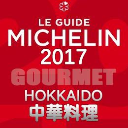 ミシュランガイド北海道2017 中華料理 中国料理