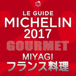 ミシュランガイド宮城2017 フランス料理