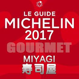ミシュランガイド宮城2017 寿司屋