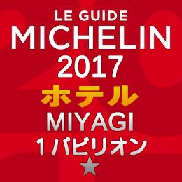 ミシュランガイド宮城・仙台2017 ホテル 1つ星 1パビリオン