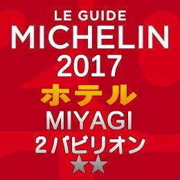 ミシュランガイド宮城・仙台2017 ホテル 2つ星 2パビリオン