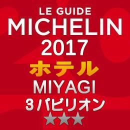 ミシュランガイド宮城・仙台2017 ホテル 3つ星 3パビリオン