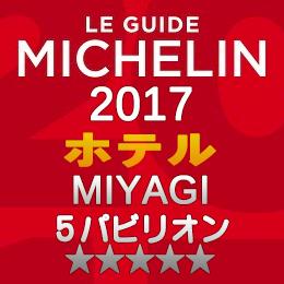 ミシュランガイド宮城・仙台2017 ホテル 5つ星 5パビリオン