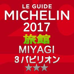 ミシュランガイド宮城・仙台2017 旅館 3つ星 3パビリオン