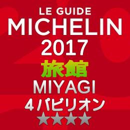 ミシュランガイド宮城・仙台2017 旅館 4つ星 4パビリオン