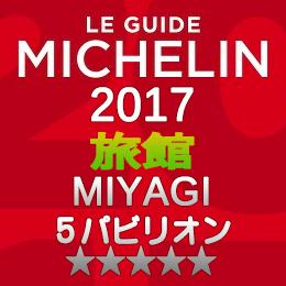ミシュランガイド宮城・仙台2017 旅館 5つ星 5パビリオン
