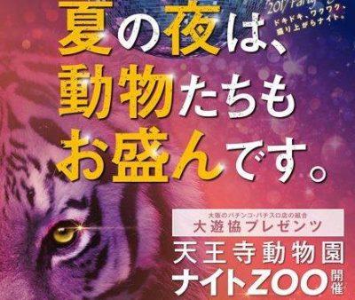 天王寺動物園 ナイトZOO 夜の動物観察 料金