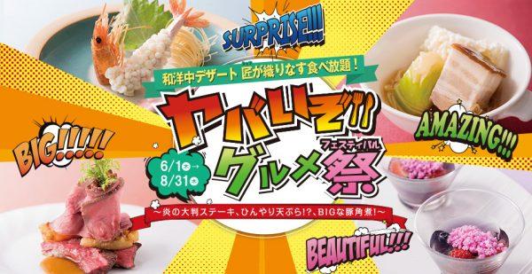 大阪新阪急ホテル オリンピア バイキングレストラン ヤバい フェスティバル グルメ祭 液体窒素 割引 お得プラン 料金