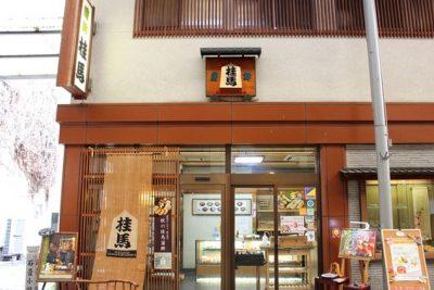 サタデープラス 美JAPAN 尾道 桂馬蒲鉾商店 ソーセージ