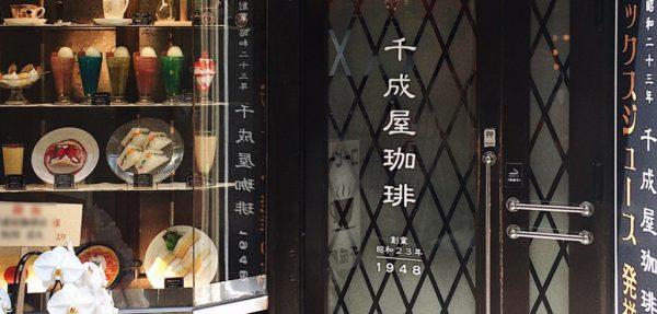 千成屋 新世界 ミックスジュース 発祥 オープン フルーツパーラ 行列 持ち帰り 混雑