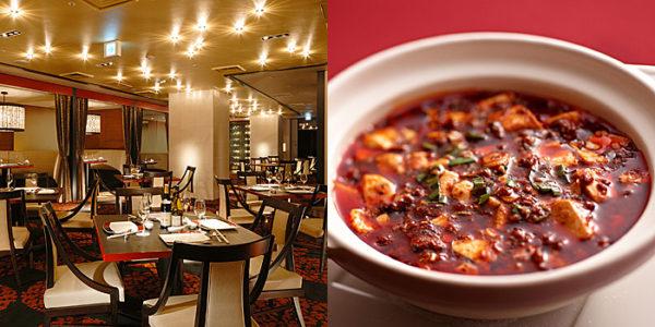 新・都ホテル 中国料理 四川