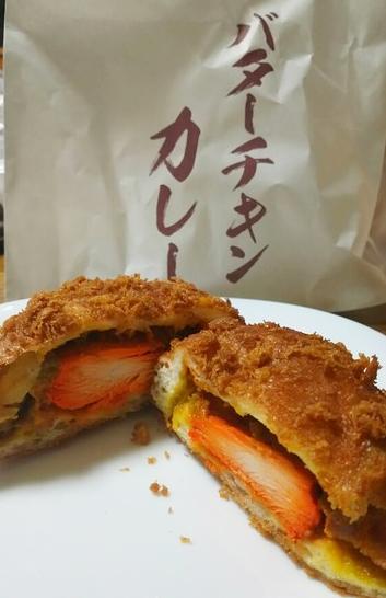 よーいどん おすすめ3 パン 咖喱&カレーパン 天馬 バターチキンカレー