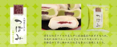 大福最中あいす~つぼみ~抹茶あずき