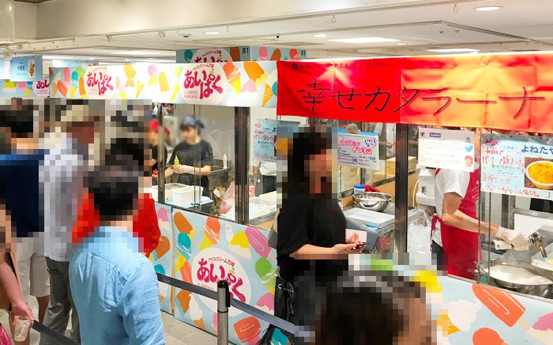 アイスクリーム万博 あいぱく 大阪 あべのハルカス 天王寺 出店店舗 混雑 売り切れ 待ち時間 値段 よねたや 幸せカタラーナ