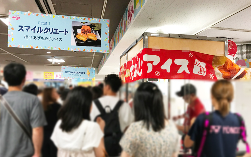 アイスクリーム万博 あいぱく 大阪 あべのハルカス 天王寺 出店店舗 混雑 売り切れ 待ち時間 値段 揚げあげもみじアイス スマイルクリエート